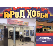 "Shop of postage stamps in Moscow ""City of Hobby"""