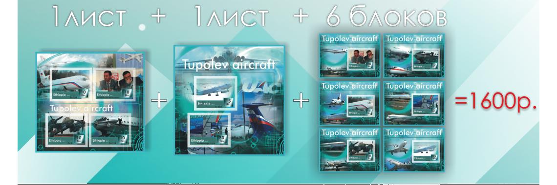 Комплект марок