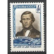 Stamp of the USSR N. Dobrolyubov