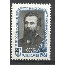 Stamp of the USSR N. Sklifosovsky