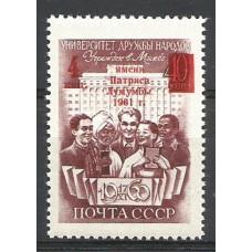 Stamp of the USSR P. Lumumba University