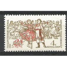 Stamp of the USSR Folk dance ensemble