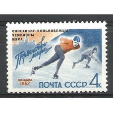 Stamp of the USSR Skaters