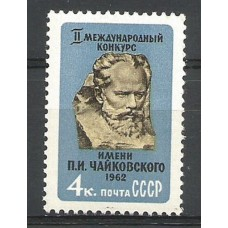 Stamp of the USSR P. Tchaikovsky Competition