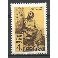 Stamp scientist M. Mashtots