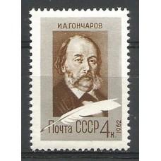 Stamp writer I. Goncharov