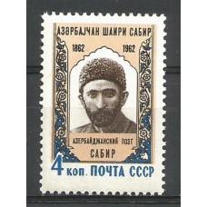 Stamp poet Sabir