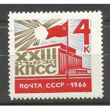 Почтовая марка СССР XXIII съезд Коммунистической партии Советского Союза