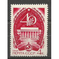 Почтовая марка СССР 40 лет Советской Киргизии