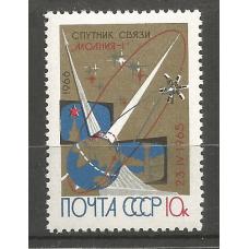 """Postage stamp USSR The first Soviet communications satellite """"Molniya-1"""""""