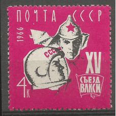 Почтовая марка СССР XV съезд ВЛКСМ