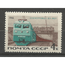 Postage stamp USSR Railway transport of the USSR