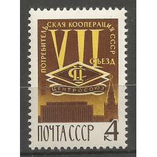 Почтовая марка СССР VII съезд потребительской кооперации
