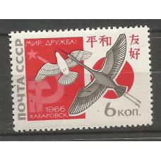 Почтовая марка СССР 2-я советско-японская встреча ''За мир и дружбу'' в Хабаровске