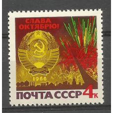 Почтовая марка СССР 49-я годовщина Октябрьской революции