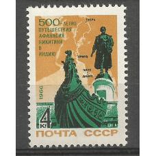 Почтовая марка СССР 500-летие начала путешествия Афанасия Никитина в Индию