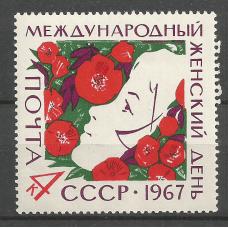Postage stamp USSR International Women's Day 8 March