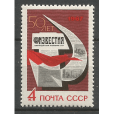 Postage stamp USSR The 50th anniversary of the newspaper Izvestia