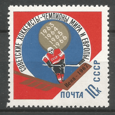 Postage stamp USSR Soviet hockey players - world and European champions