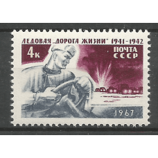 """Postage stamp USSR Ice """"Road of Life"""" (1941-1942) during the siege of Leningrad"""