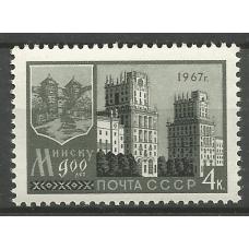 Почтовая марка СССР 900-летие Минска