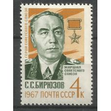 Postage stamp USSR In memory of Marshal S.S. Biryuzov