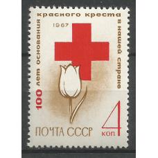 Почтовая марка СССР 100-летие со дня основания в России Общества Красного Креста