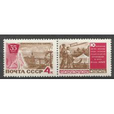 Почтовая марка СССР 35-летие Комсомольска-на-Амуре