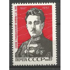 Почтовая марка СССР 80-летие со дня рождения Г.Гая (Гайк Бжишкян, 1887-1937)