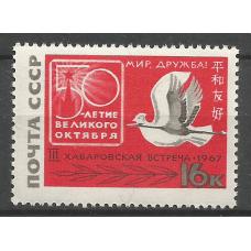 Почтовая марка СССР 3-я советско-японская встреча ''За мир и дружбу'' в Хабаровске