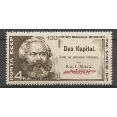 Почтовая марка СССР 100-летие со дня выхода 1-го тома ''Капитала'' Карла Маркса