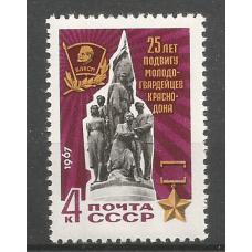 Почтовая марка СССР 25-летие подвига героев ''Молодой Гвардии''