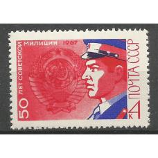 Почтовая марка СССР 50-летие советской милиции
