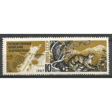 "Postage stamp USSR Reserve ""Kedrovaya Pad"""