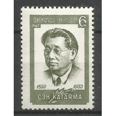Почтовая марка СССР Памяти деятелей международного рабочего движения