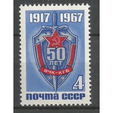 Postage stamp USSR 50th anniversary of the Cheka-KGB