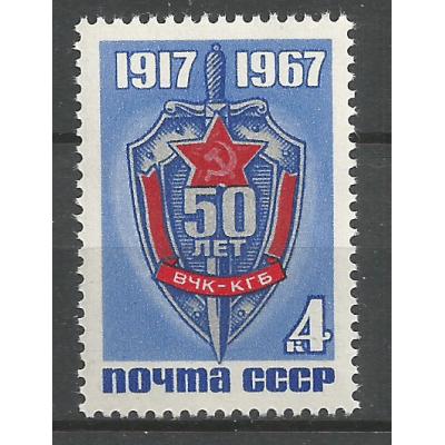 Почтовая марка СССР 50-летие ВЧК-КГБ