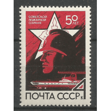 Postage stamp USSR 50th anniversary of the fire protection of the USSR