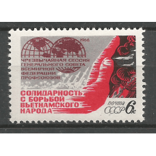 Postage stamp USSR Extraordinary session of the Trade Union Council