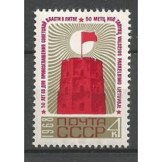 Postage stamp USSR 50th anniversary of the proclamation of Soviet power in Lithuania