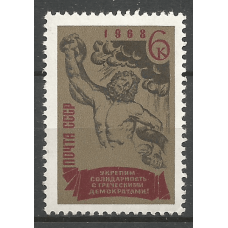 Postage stamp USSR For solidarity with the Greek Democrats!