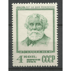 Postage stamp USSR 150th anniversary of the birth of I.S. Turgenev