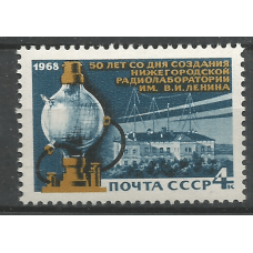 Postage stamp USSR 50th anniversary of the Lenin Laboratory