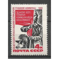 Почтовая марка СССР 50-летие со дня провозглашения Советской власти в Эстонии