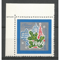 Postage stamp USSR Happy New Year, 1969!