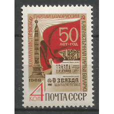 Postage stamp USSR 50th anniversary of the Communist Party of Belarus
