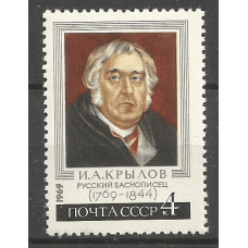 Postage stamp USSR 200th anniversary of the birth of the fabulist I.A. Krylov