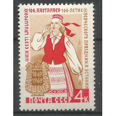 Postage stamp USSR 100th anniversary of the Estonian Song Festival