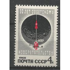 Postage stamp USSR 50th anniversary of Soviet invention