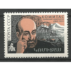 Postage stamp USSR 100th anniversary of the birth of Komitas (S.G. Soghomonyan)